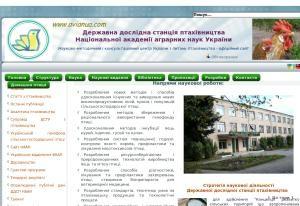Сайт Державної дослідної станції птахівництва НААН