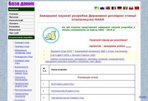 База даних завершених наукових розробок Державної дослідної станції птахівництва НААН