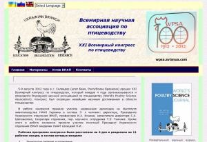 Українське відділення Всесвітньої асоціації птахівників (ВНАП)