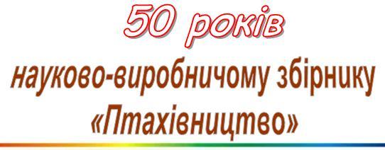50 років збірнику Птахівництво